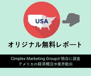 アメリカ ビジネス